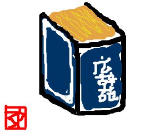 Cocolog_oekaki_2009_01_29_23_14